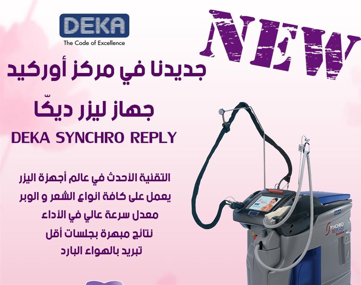 جهاز ليزر ديكا لازالة الشعر البارد