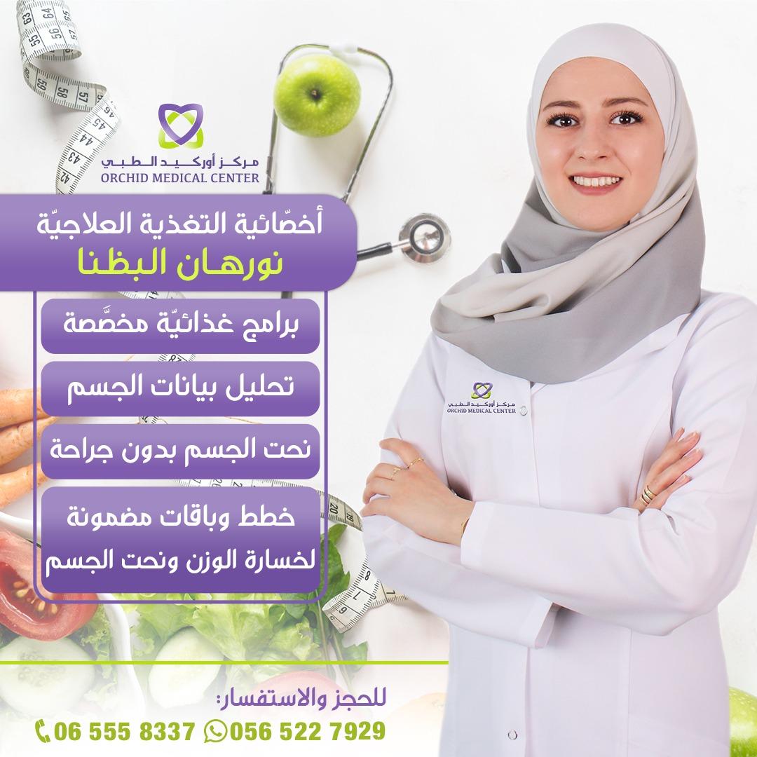 اخصائية تغذية تنزيل وزن نحت الجسم الامارات دبي الشارقة عجمان نورهان البظنا تخسيس