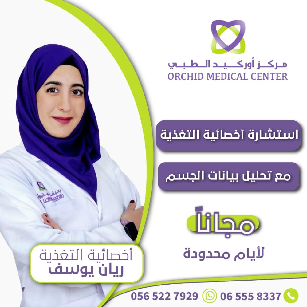 اخصائية تغذية تنزيل وزن نحت الجسم الامارات دبي الشارقة عجمانريان يوسف  تخسيس
